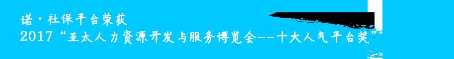 """诺社保荣获2017""""亚太人力资源开发与服务博览会十大人气平台奖"""